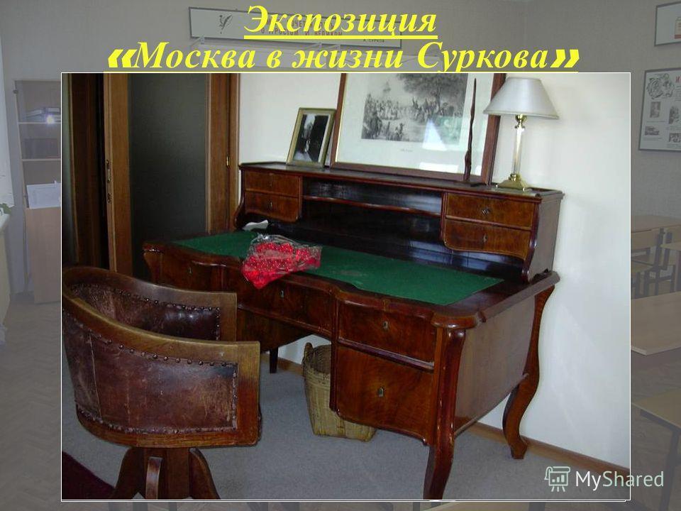 Экспозиция « Москва в жизни Суркова »