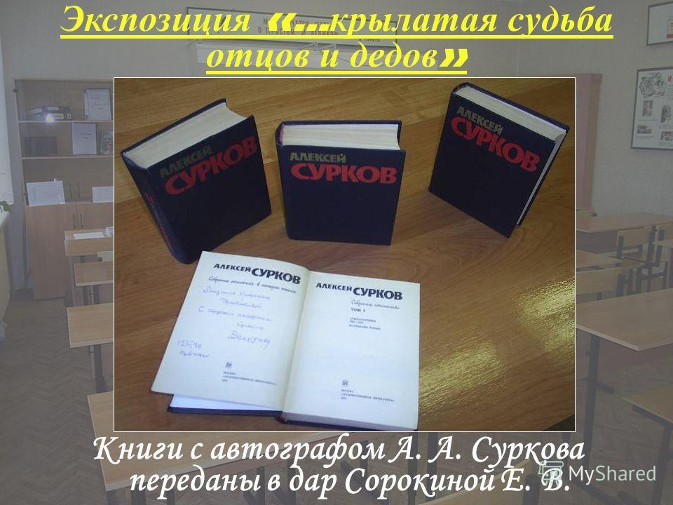 Экспозиция «… крылатая судьба отцов и дедов » Книги с автографом А. А. Суркова переданы в дар Сорокиной Е. В.