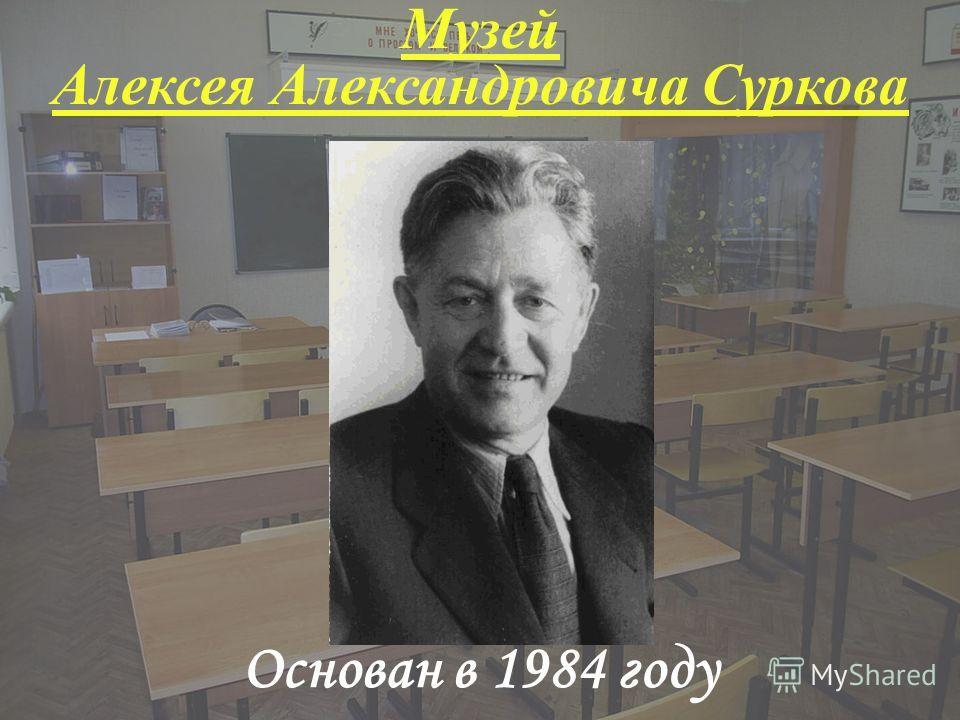 Основан в 1984 году Музей Алексея Александровича Суркова