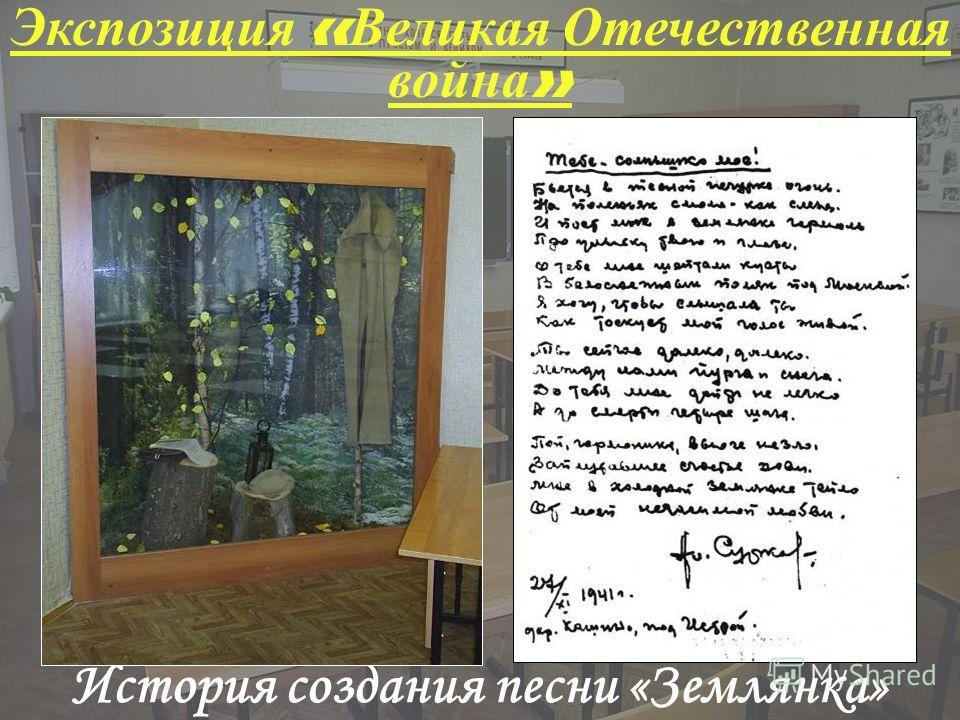 Экспозиция « Великая Отечественная война » История создания песни «Землянка»