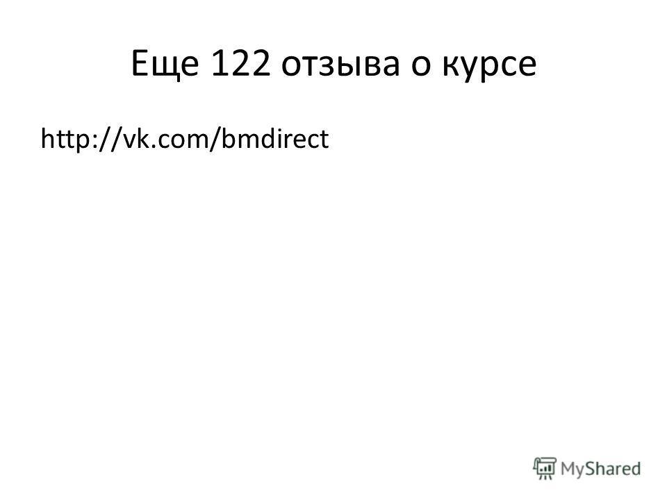 Еще 122 отзыва о курсе http://vk.com/bmdirect
