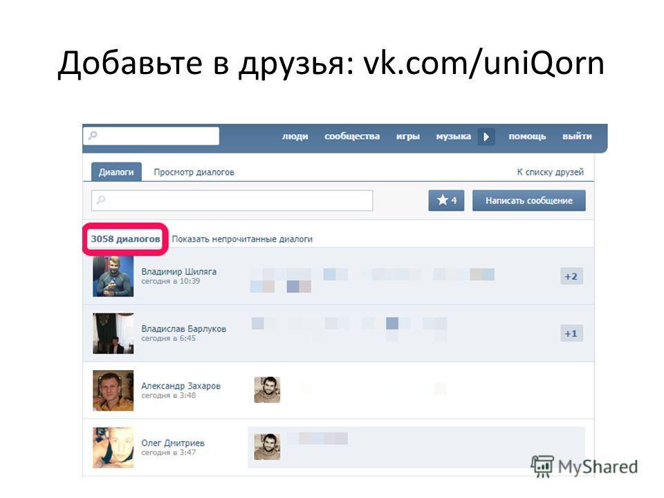 Добавьте в друзья: vk.com/uniQorn