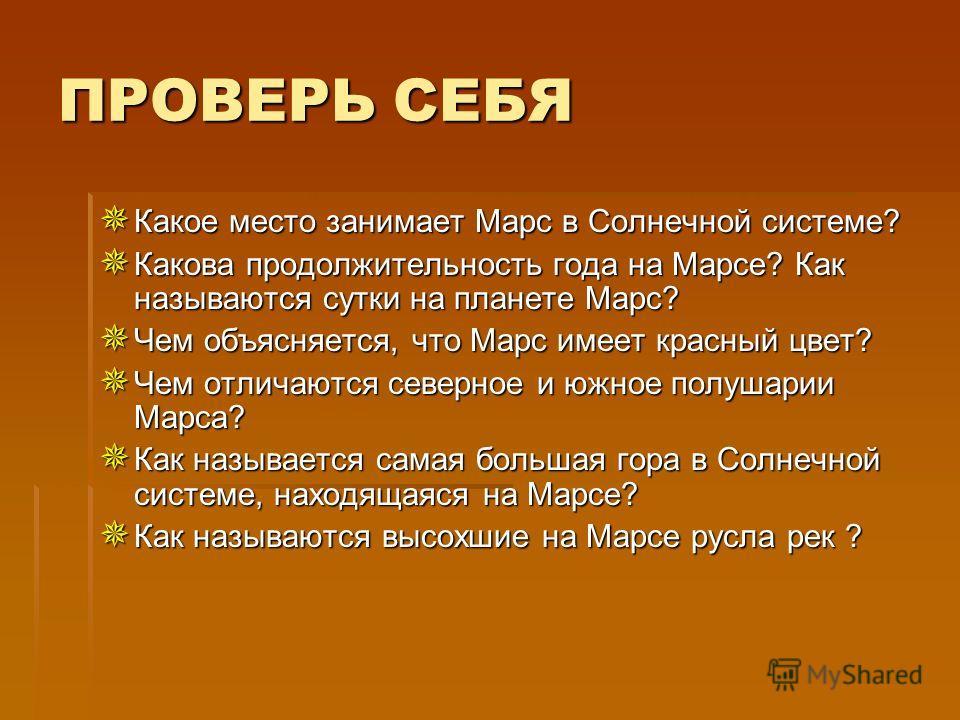 ПРОВЕРЬ СЕБЯ Какое место занимает Марс в Солнечной системе? Какое место занимает Марс в Солнечной системе? Какова продолжительность года на Марсе? Как называются сутки на планете Марс? Какова продолжительность года на Марсе? Как называются сутки на п