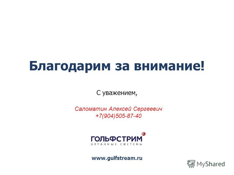 Благодарим за внимание! С уважением, www.gulfstream.ru Саломатин Алексей Сергеевич +7(904)505-87-40