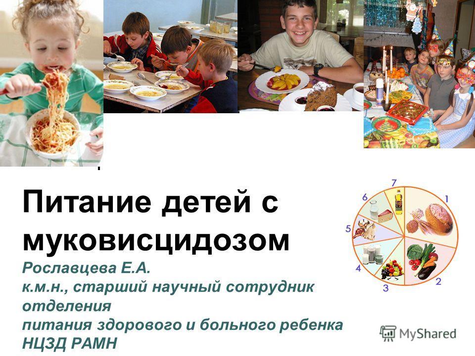 Питание детей с муковисцидозом Рославцева Е.А. к.м.н., старший научный сотрудник отделения питания здорового и больного ребенка НЦЗД РАМН