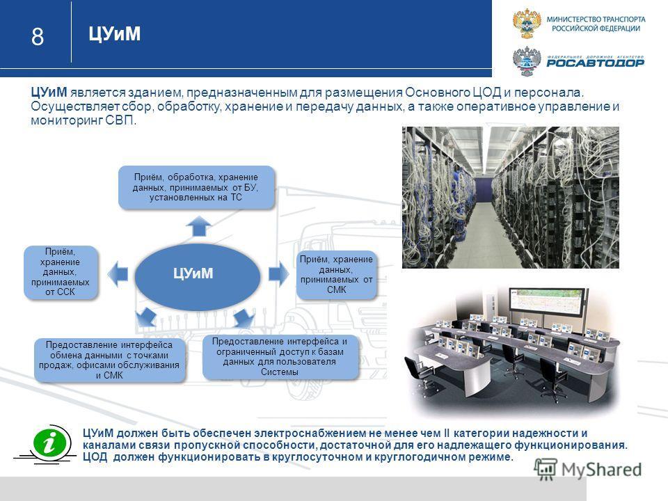 8 ЦУиМ Назначение ЦУиМ является зданием, предназначенным для размещения Основного ЦОД и персонала. Осуществляет сбор, обработку, хранение и передачу данных, а также оперативное управление и мониторинг СВП. Предоставление интерфейса и ограниченный дос