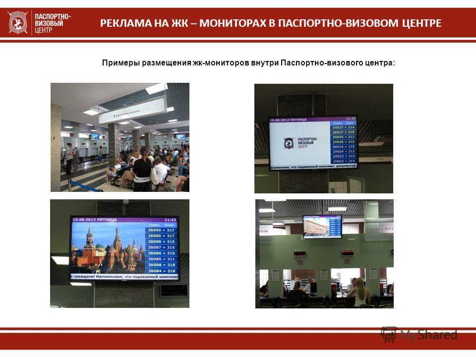 Примеры размещения жк-мониторов внутри Паспортно-визового центра: