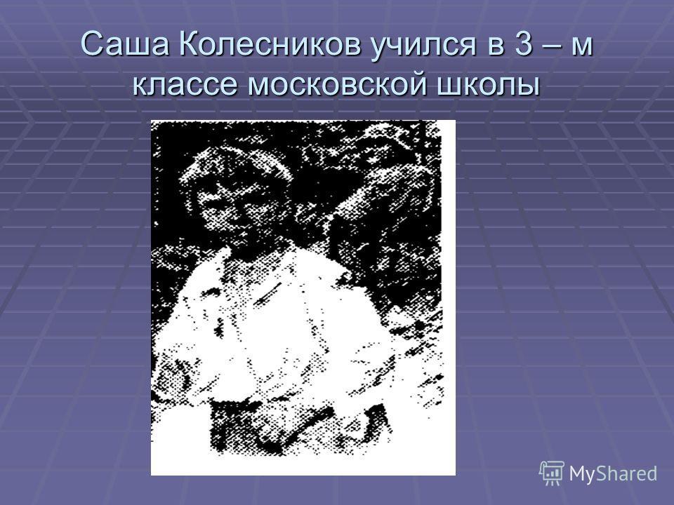 Саша Колесников учился в 3 – м классе московской школы