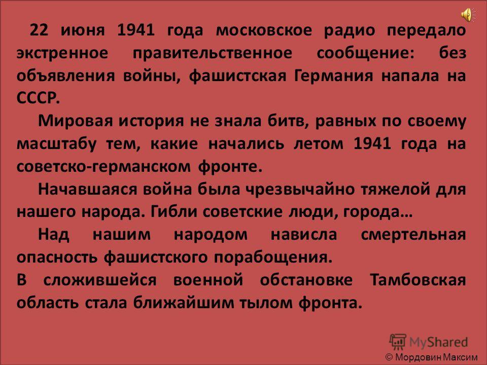 22 июня 1941 года московское радио передало экстренное правительственное сообщение: без объявления войны, фашистская Германия напала на СССР. Мировая история не знала битв, равных по своему масштабу тем, какие начались летом 1941 года на советско-гер