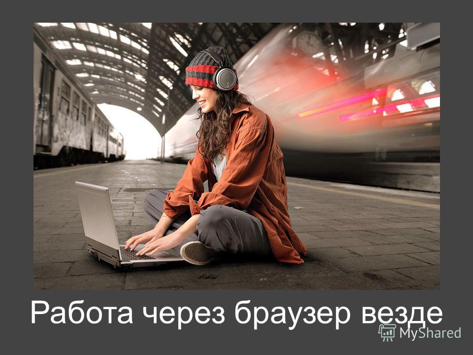 Работа через браузер везде
