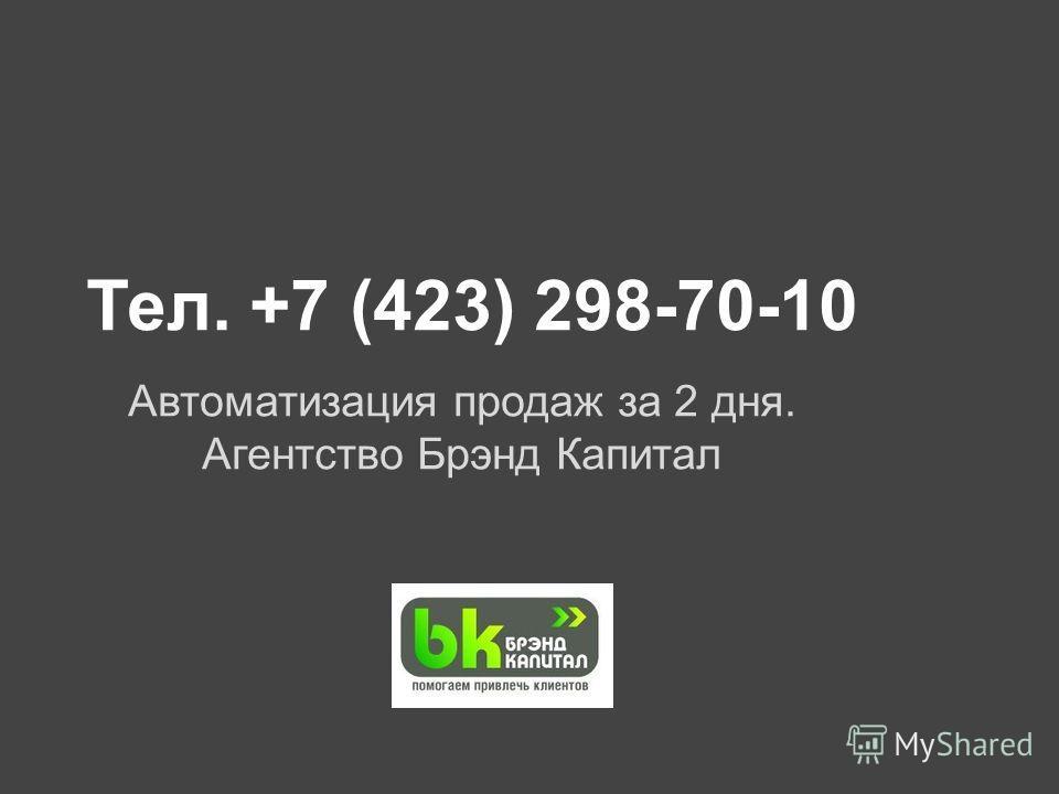 Тел. +7 (423) 298-70-10 Автоматизация продаж за 2 дня. Агентство Брэнд Капитал