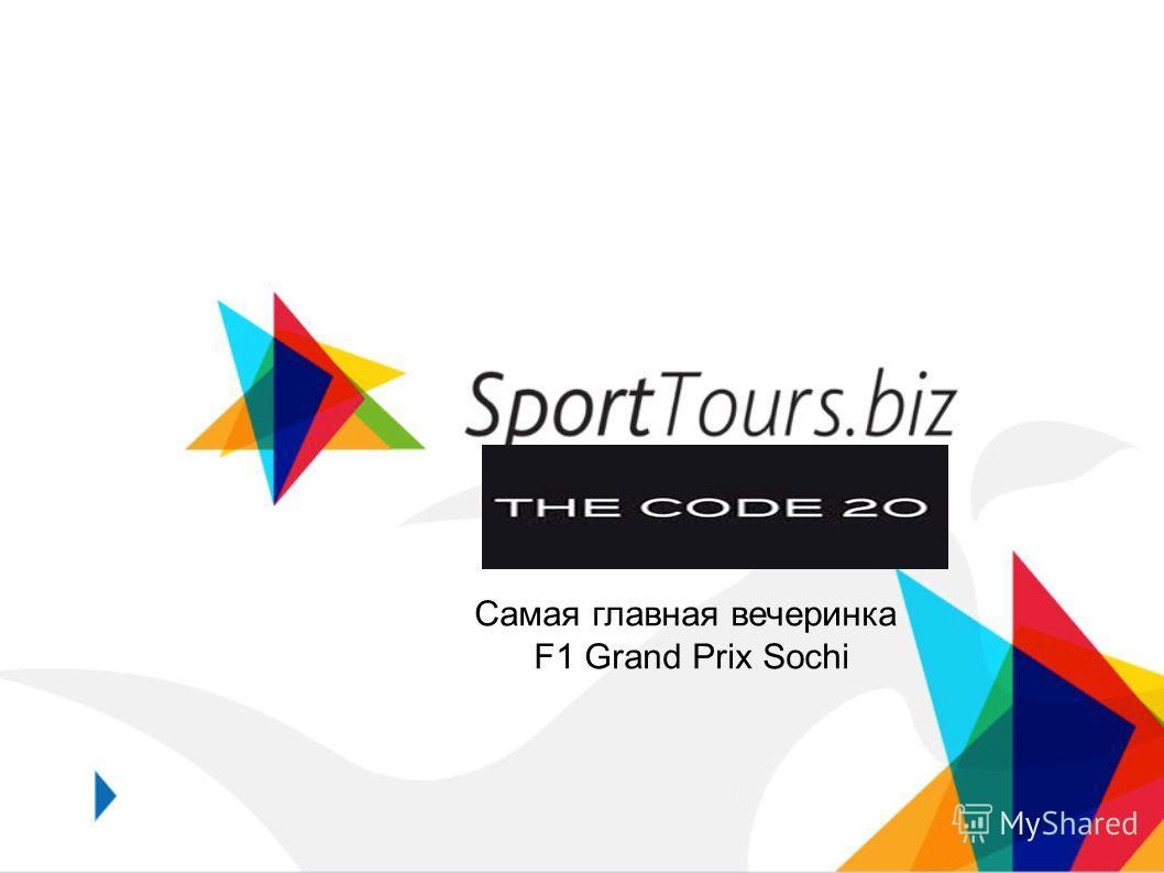 Самая главная вечеринка F1 Grand Prix Sochi
