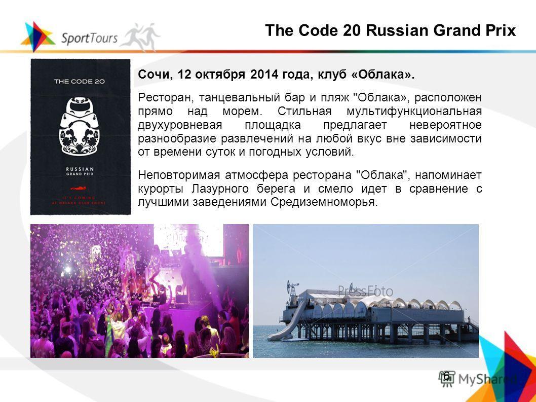 6 The Code 20 Russian Grand Prix Сочи, 12 октября 2014 года, клуб «Облака». Ресторан, танцевальный бар и пляж