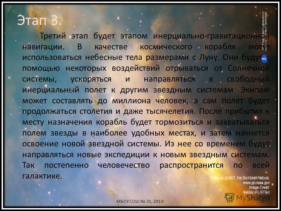Этап 3. Третий этап будет этапом инерциально-гравитационной навигации. В качестве космического корабля могут использоваться небесные тела размерами с Луну. Они будут с помощью некоторых воздействий отрываться от Солнечной системы, ускоряться и направ