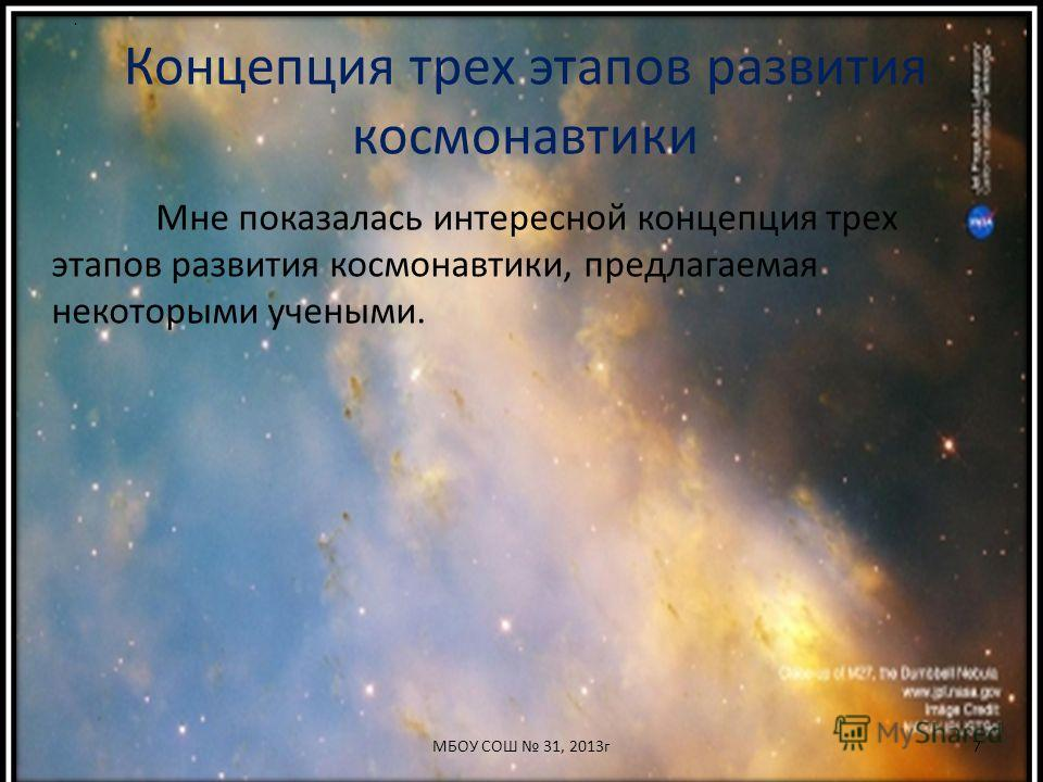 7 Концепция трех этапов развития космонавтики. Мне показалась интересной концепция трех этапов развития космонавтики, предлагаемая некоторыми учеными.