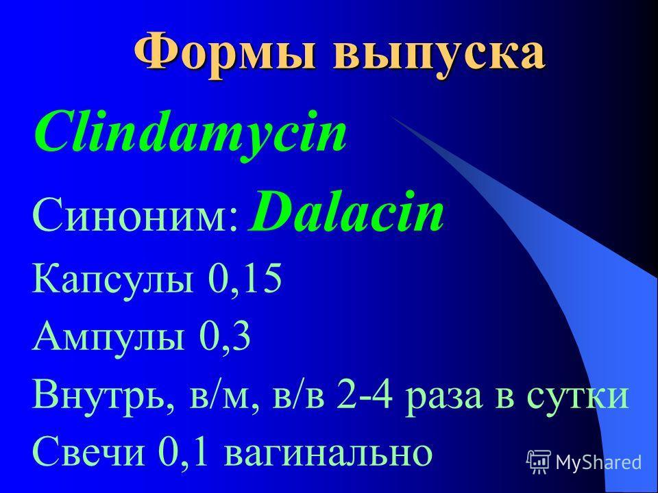 Формы выпуска Clindamycin Синоним: Dalacin Капсулы 0,15 Ампулы 0,3 Внутрь, в/м, в/в 2-4 раза в сутки Свечи 0,1 вагинально