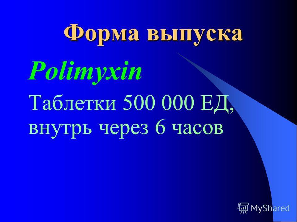 Форма выпуска Polimyxin Таблетки 500 000 ЕД, внутрь через 6 часов