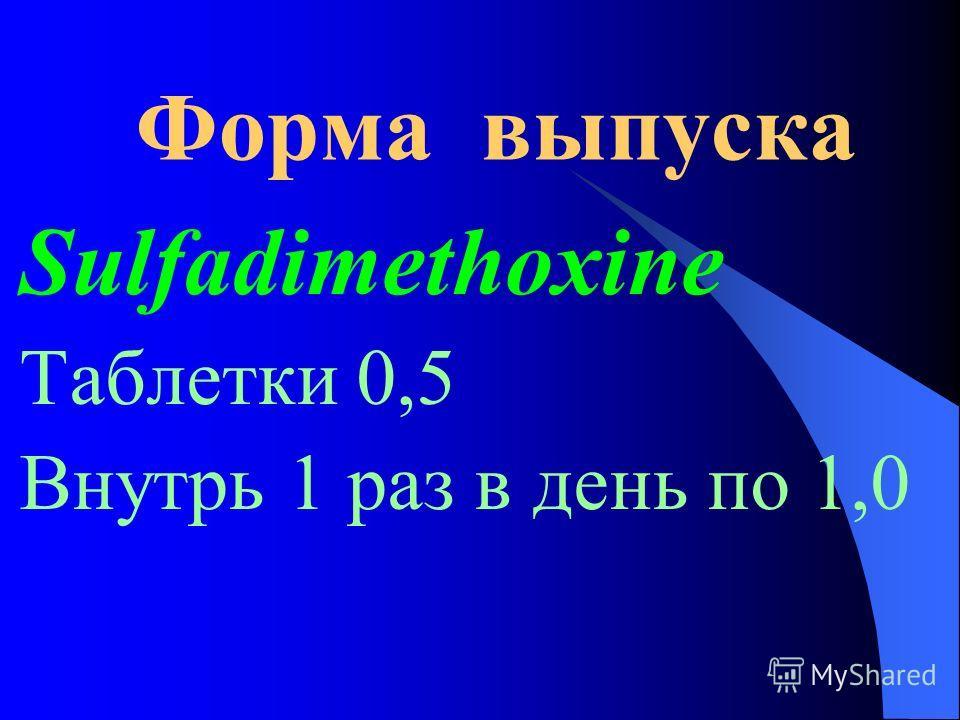 Форма выпуска Sulfadimethoxine Таблетки 0,5 Внутрь 1 раз в день по 1,0