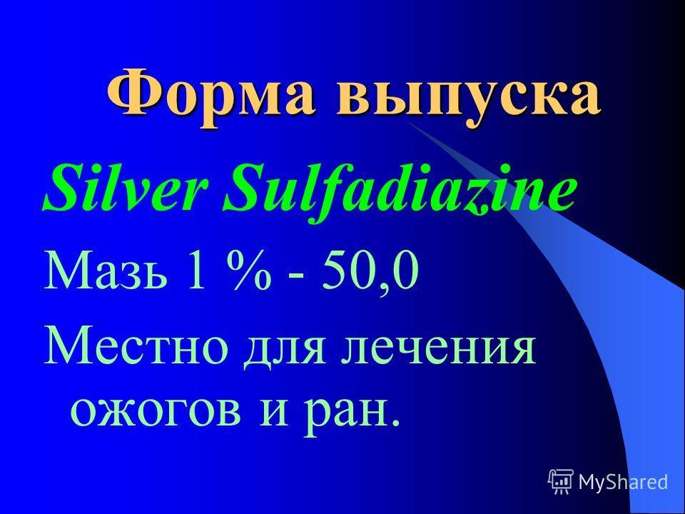 Форма выпуска Silver Sulfadiazine Мазь 1 % - 50,0 Местно для лечения ожогов и ран.