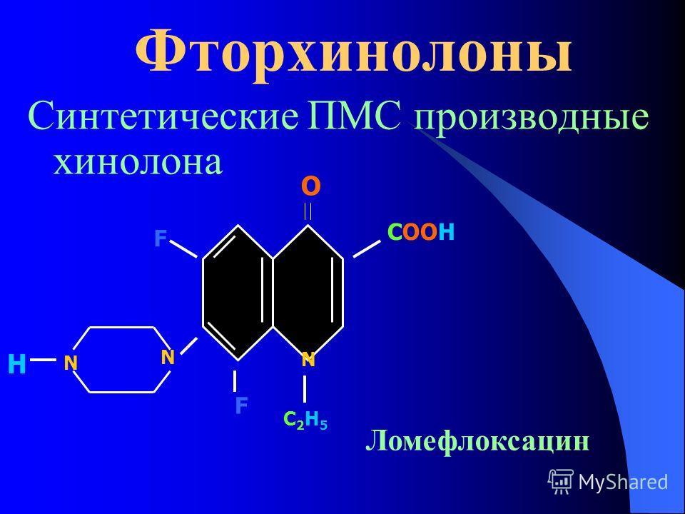 Фторхинолоны Синтетические ПМС производные хинолона N N H N O F F COOH C2H5C2H5 Ломефлоксацин