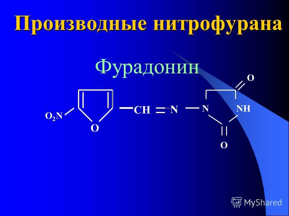 Производные нитрофурана Фурадонин NNH O O N CH O O2NO2N