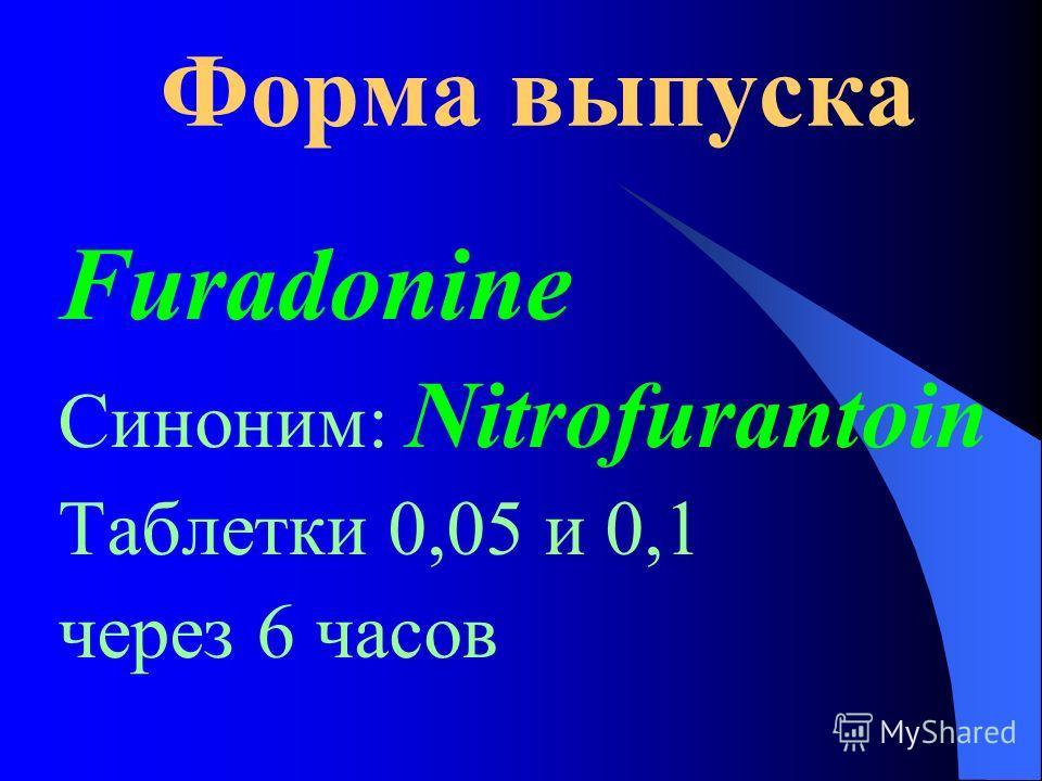 Форма выпуска Furadonine Синоним: Nitrofurantoin Таблетки 0,05 и 0,1 через 6 часов