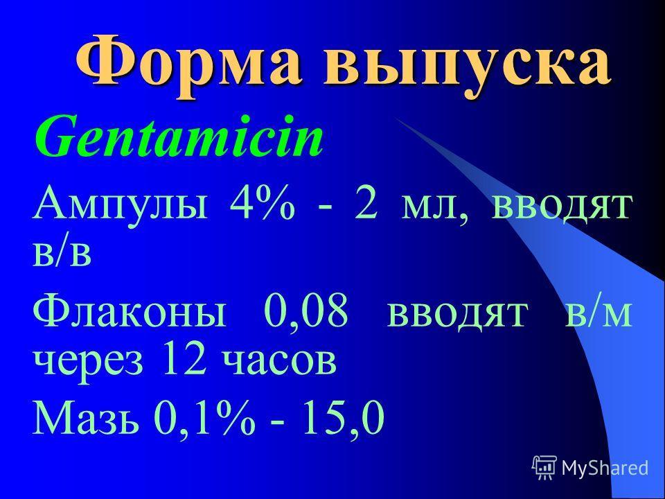 Форма выпуска Gentamicin Ампулы 4% - 2 мл, вводят в/в Флаконы 0,08 вводят в/м через 12 часов Мазь 0,1% - 15,0