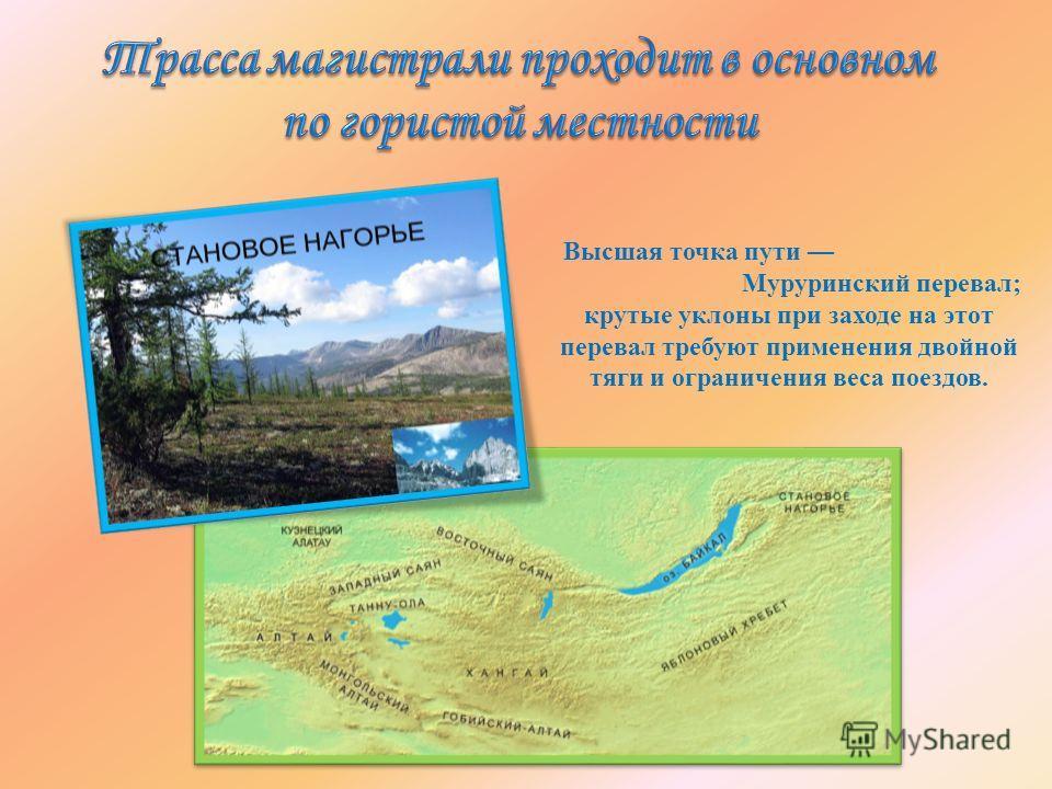 Высшая точка пути Муруринский перевал; крутые уклоны при заходе на этот перевал требуют применения двойной тяги и ограничения веса поездов.