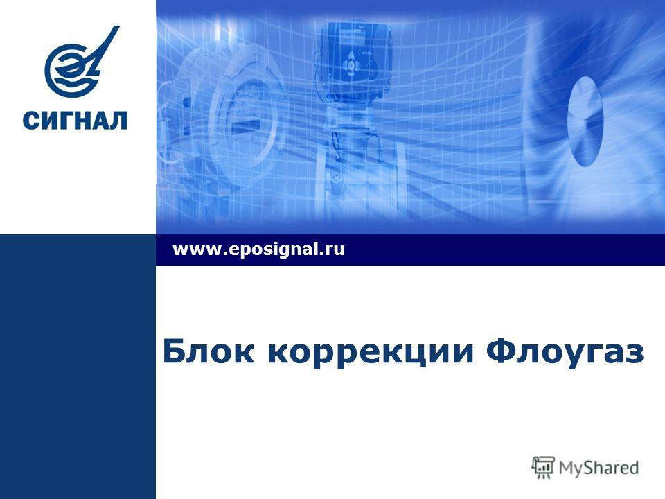 LOGO Блок коррекции Флоугаз www.eposignal.ru
