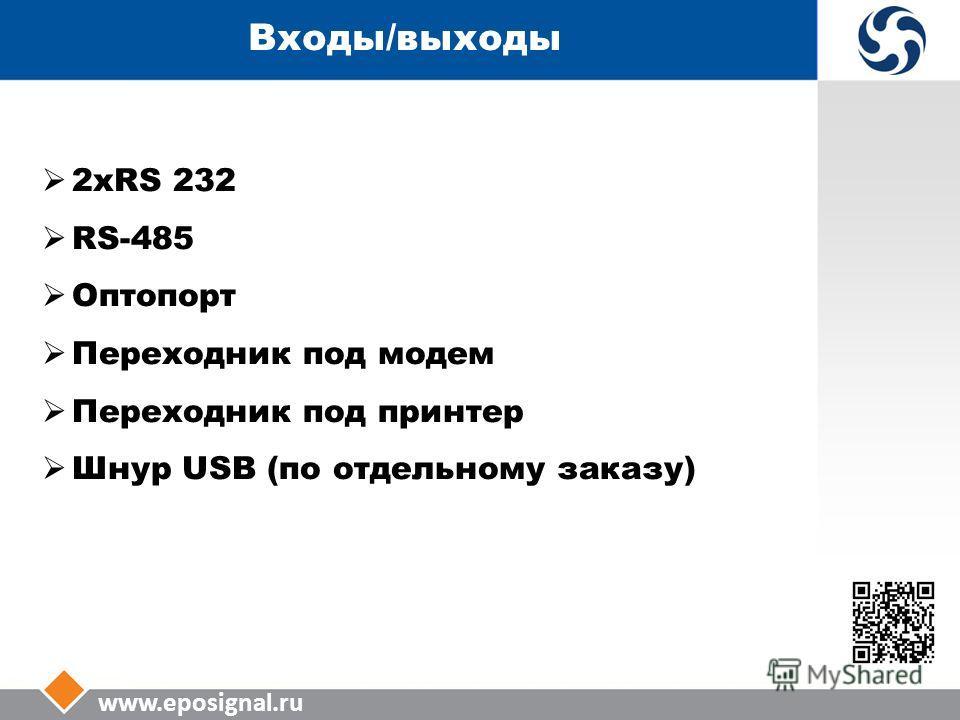 www.eposignal.ru Входы/выходы 2 хRS 232 RS-485 Оптопорт Переходник под модем Переходник под принтер Шнур USB (по отдельному заказу)