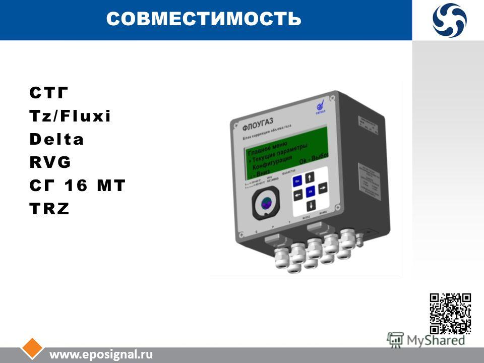 www.eposignal.ru СОВМЕСТИМОСТЬ СТГ Tz/Fluxi Delta RVG СГ 16 МТ TRZ