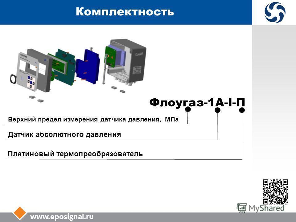 www.eposignal.ru Комплектность Флоугаз-1А-I-П Платиновый термопреобразователь Верхний предел измерения датчика давления, МПа Датчик абсолютного давления