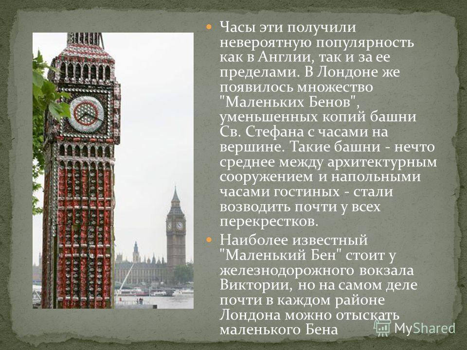 Часы эти получили невероятную популярность как в Англии, так и за ее пределами. В Лондоне же появилось множество
