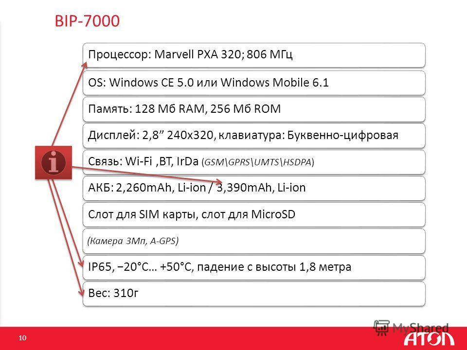 BIP-7000 Процессор: Marvell PXA 320; 806 МГцOS: Windows CE 5.0 или Windows Mobile 6.1Память: 128 Мб RAM, 256 Мб ROMДисплей: 2,8 240 х 320, клавиатура: Буквенно-цифровая Связь: Wi-Fi,BT, IrDa (GSM\GPRS\UMTS\HSDPA) АКБ: 2,260mAh, Li-ion / 3,390mAh, Li-