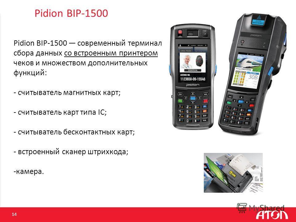 Pidion BIP-1500 14 Pidion BIP-1500 современный терминал сбора данных со встроенным принтером чеков и множеством дополнительных функций: - считыватель магнитных карт; - считыватель карт типа IC; - считыватель бесконтактных карт; - встроенный сканер шт