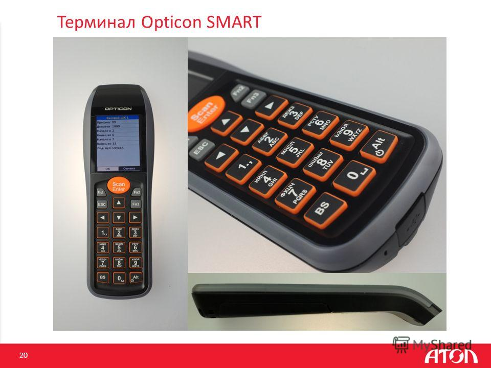 Терминал Opticon SMART 20