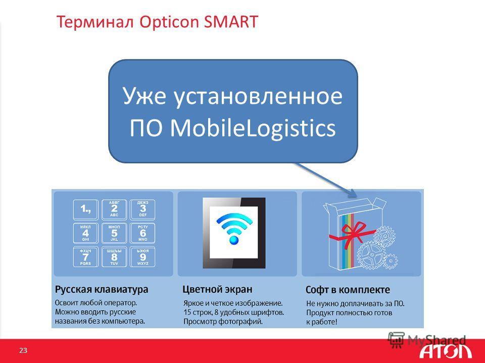 Терминал Opticon SMART 23 Уже установленное ПО MobileLogistics