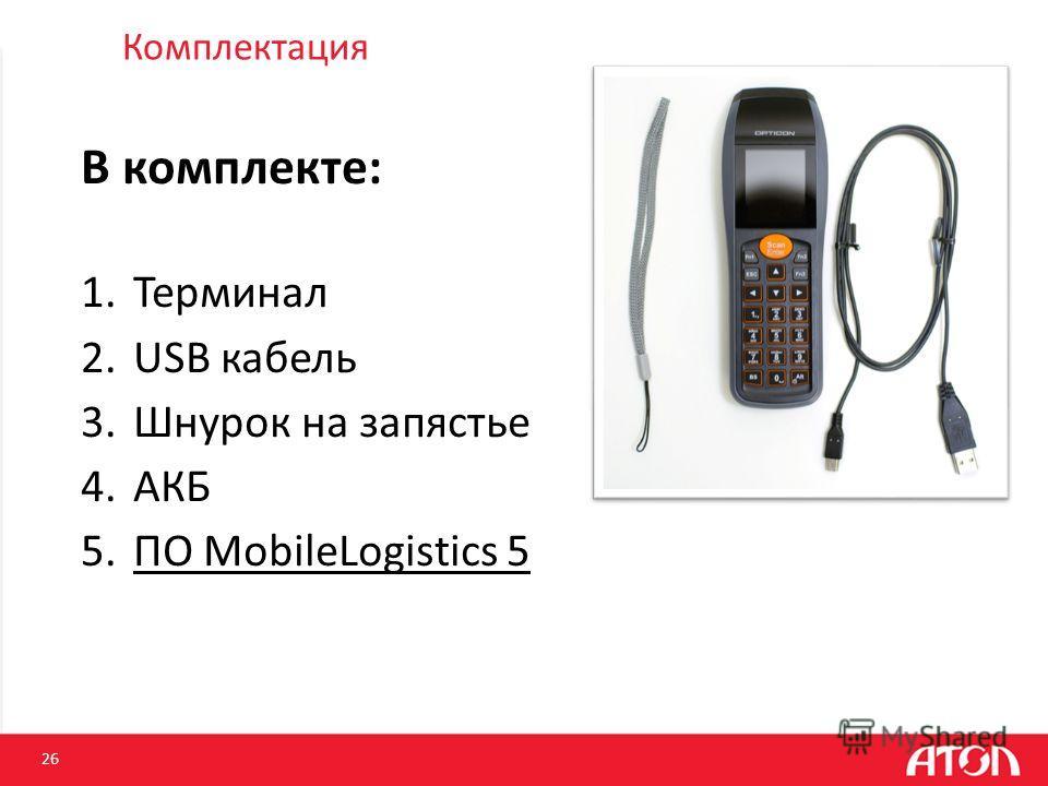 Комплектация В комплекте: 1. Терминал 2. USB кабель 3. Шнурок на запястье 4. АКБ 5. ПО MobileLogistics 5 26