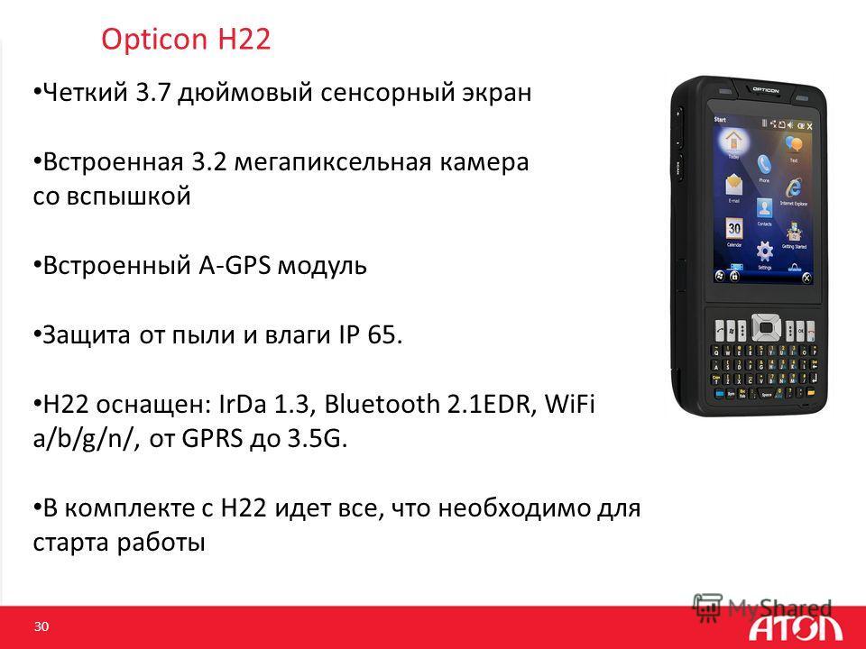 Opticon Н22 30 Четкий 3.7 дюймовый сенсорный экран Встроенная 3.2 мегапиксельная камера со вспышкой Встроенный A-GPS модуль Защита от пыли и влаги IP 65. Н22 оснащен: IrDa 1.3, Bluetooth 2.1EDR, WiFi a/b/g/n/, от GPRS до 3.5G. В комплекте с H22 идет
