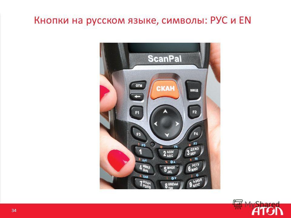 Кнопки на русском языке, символы: РУС и EN 34