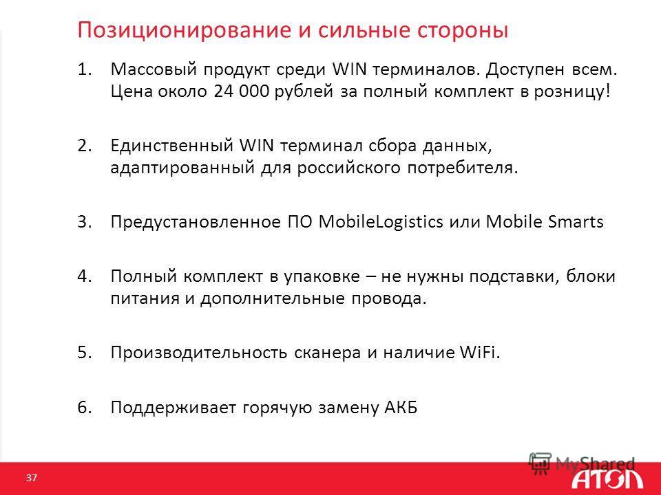 Позиционирование и сильные стороны 1. Массовый продукт среди WIN терминалов. Доступен всем. Цена около 24 000 рублей за полный комплект в розницу! 2. Единственный WIN терминал сбора данных, адаптированный для российского потребителя. 3. Предустановле