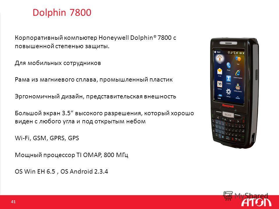 Dolphin 7800 41 Корпоративный компьютер Honeywell Dolphin® 7800 с повышенной степенью защиты. Для мобильных сотрудников Рама из магниевого сплава, промышленный пластик Эргономичный дизайн, представительская внешность Большой экран 3.5 высокого разреш