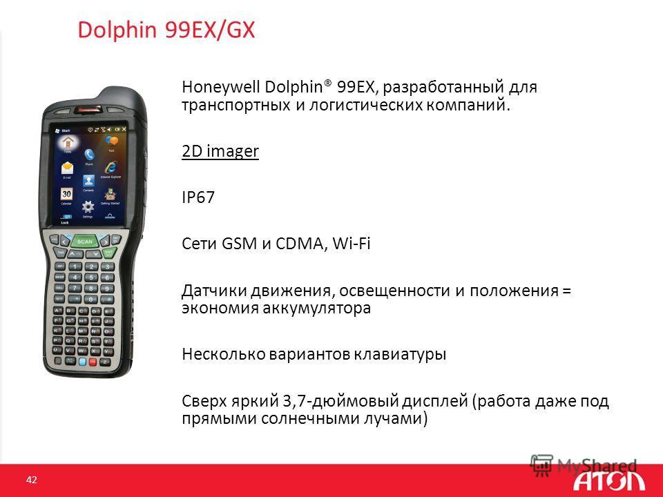 Dolphin 99EX/GX Honeywell Dolphin® 99EX, разработанный для транспортных и логистических компаний. 2D imager IP67 Сети GSM и CDMA, Wi-Fi Датчики движения, освещенности и положения = экономия аккумулятора Несколько вариантов клавиатуры Сверх яркий 3,7-