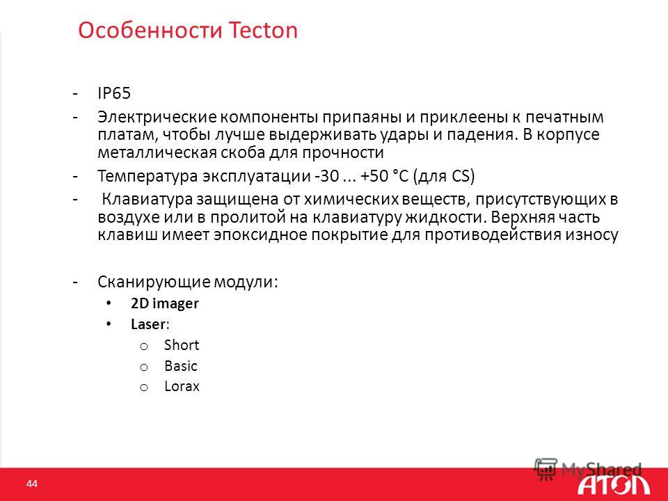 Особенности Tecton -IP65 -Электрические компоненты припаяны и приклеены к печатным платам, чтобы лучше выдерживать удары и падения. В корпусе металлическая скоба для прочности -Температура эксплуатации -30... +50 °C (для CS) - Клавиатура защищена от