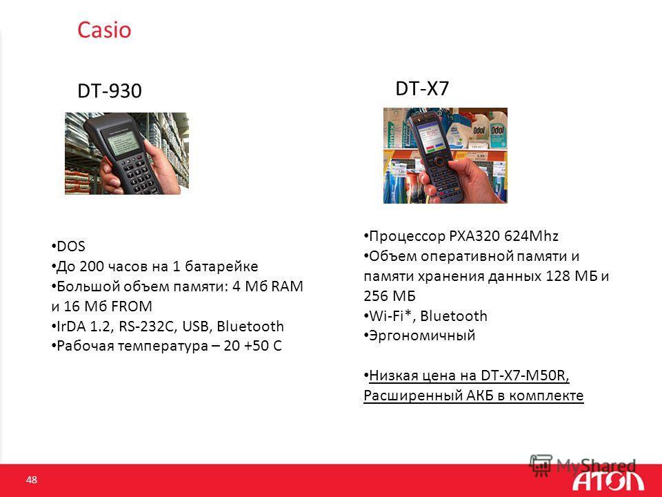 Casio DT-930 48 DT-X7 DOS До 200 часов на 1 батарейке Большой объем памяти: 4 Мб RAM и 16 Мб FROM IrDA 1.2, RS-232C, USB, Bluetooth Рабочая температура – 20 +50 С Процессор PXА320 624Mhz Объем оперативной памяти и памяти хранения данных 128 МБ и 256