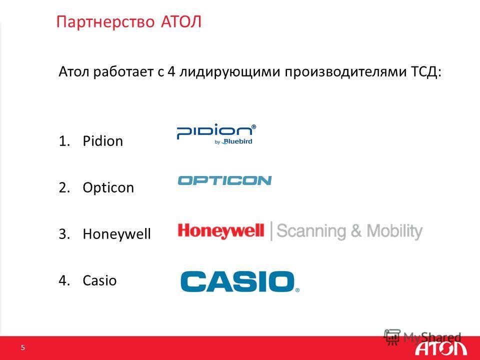 Партнерство АТОЛ Атол работает с 4 лидирующими производителями ТСД: 1. Pidion 2. Opticon 3. Honeywell 4. Casio 5