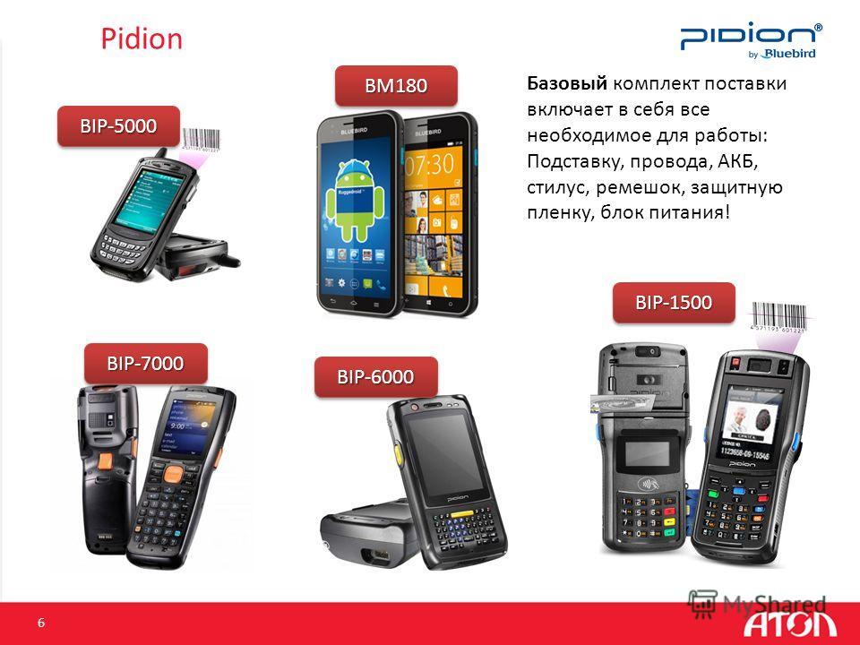 Pidion 6 Базовый комплект поставки включает в себя все необходимое для работы: Подставку, провода, АКБ, стилус, ремешок, защитную пленку, блок питания! BIP-7000BIP-7000 BIP-5000BIP-5000 BM180BM180 BIP-6000BIP-6000 BIP-1500BIP-1500