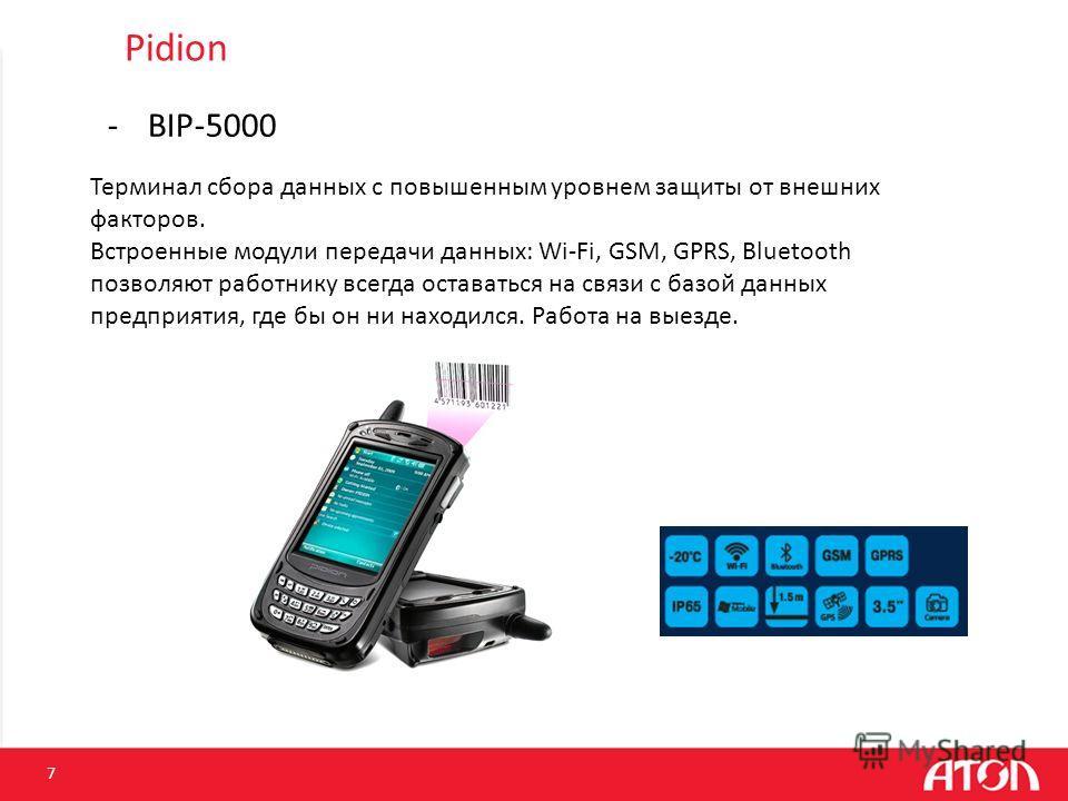 Pidion -BIP-5000 7 Терминал сбора данных с повышенным уровнем защиты от внешних факторов. Встроенные модули передачи данных: Wi-Fi, GSM, GPRS, Bluetooth позволяют работнику всегда оставаться на связи с базой данных предприятия, где бы он ни находился