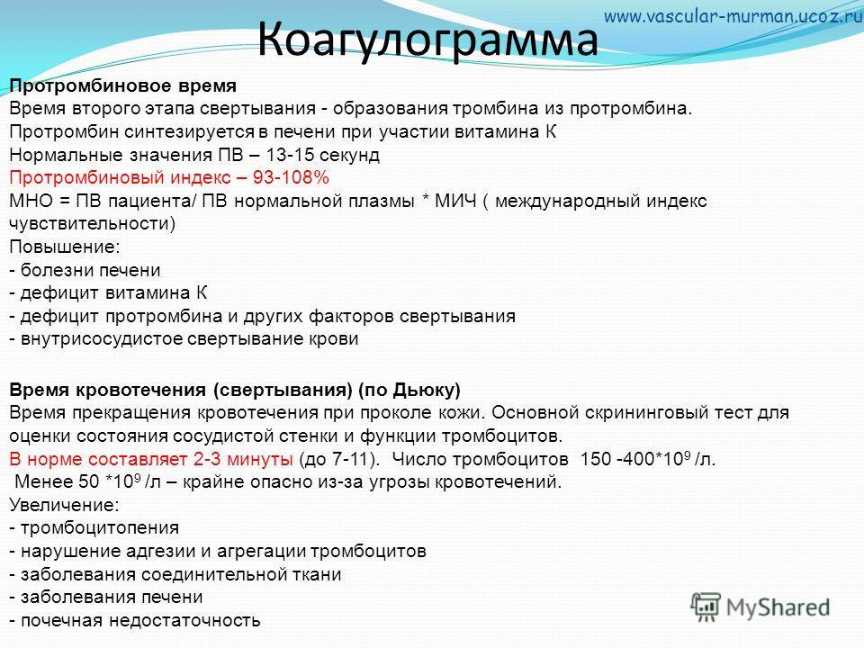 Коагулограмма Протромбиновое время Время второго этапа свертывания - образования тромбина из протромбина. Протромбин синтезируется в печени при участии витамина К Нормальные значения ПВ – 13-15 секунд Протромбиновый индекс – 93-108% МНО = ПВ пациента