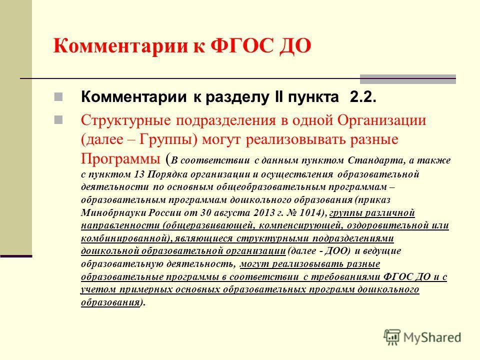 Комментарии к ФГОС ДО Комментарии к разделу II пункта 2.2. Структурные подразделения в одной Организации (далее – Группы) могут реализовывать разные Программы ( В соответствии с данным пунктом Стандарта, а также с пунктом 13 Порядка организации и осу